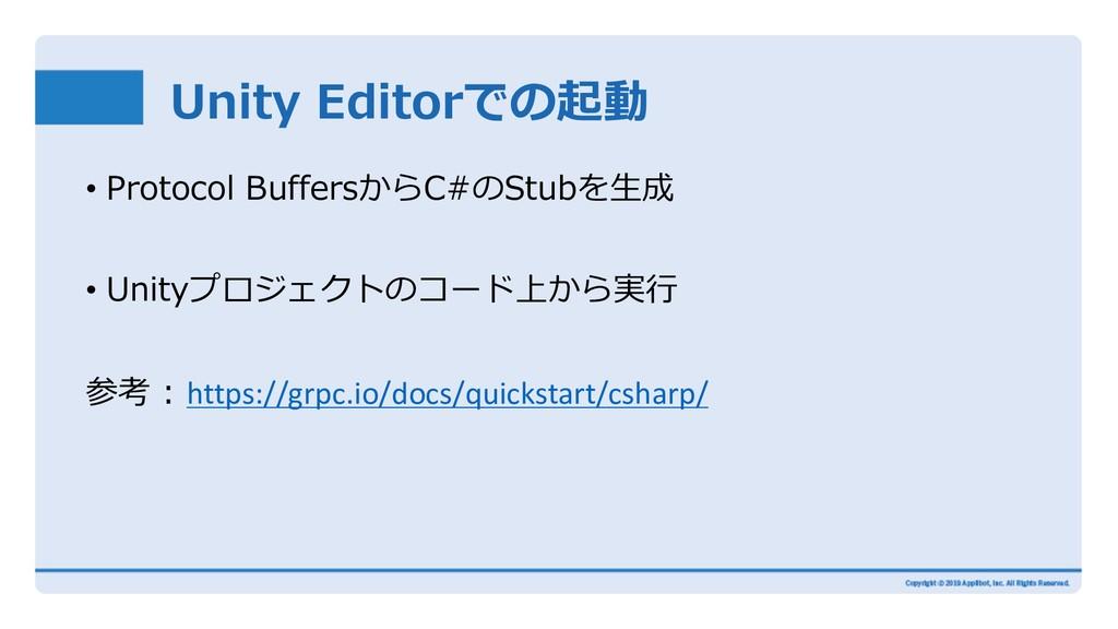 Unity Editorでの起動 • Protocol BuffersからC#のStubを⽣成...