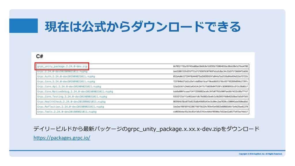 現在は公式からダウンロードできる デイリービルドから最新パッケージのgrpc_unity_pa...