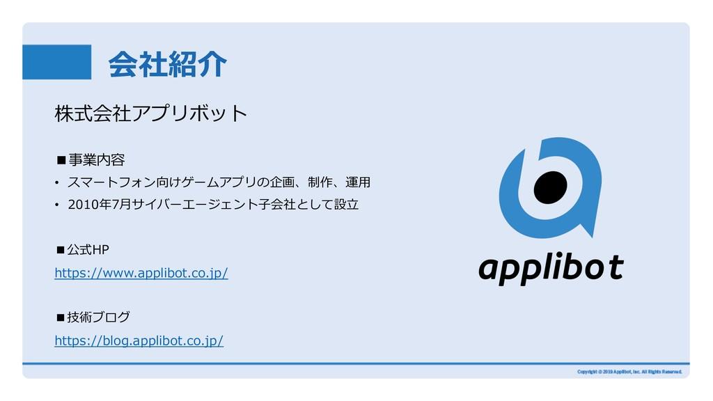 会社紹介 株式会社アプリボット ■事業内容 • スマートフォン向けゲームアプリの企画、制作、運...