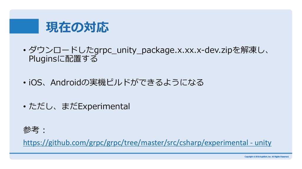 現在の対応 • ダウンロードしたgrpc_unity_package.x.xx.x-dev.z...