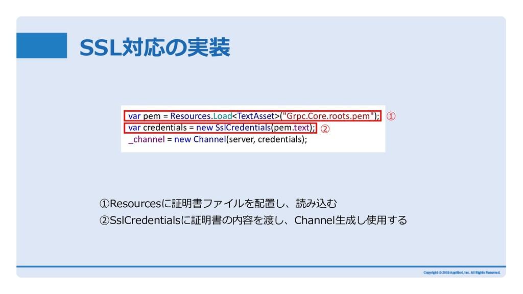 SSL対応の実装 ①Resourcesに証明書ファイルを配置し、読み込む ②SslCreden...