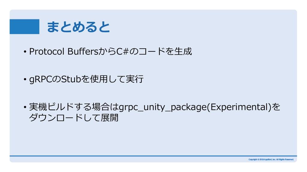 まとめると • Protocol BuffersからC#のコードを⽣成 • gRPCのStub...