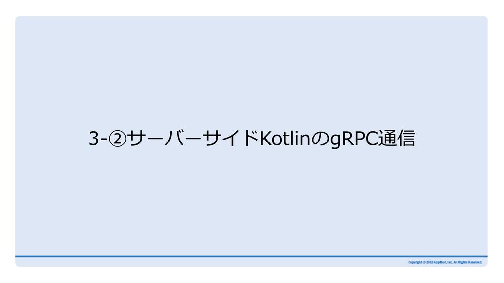3-②サーバーサイドKotlinのgRPC通信