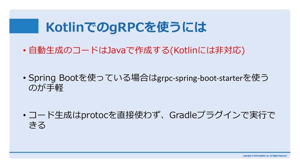 KotlinでのgRPCを使うには • ⾃動⽣成のコードはJavaで作成する(Kotlinには...
