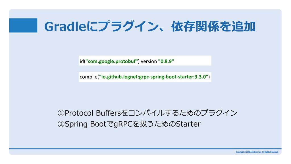 "Gradleにプラグイン、依存関係を追加 compile(""io.github.lognet:..."