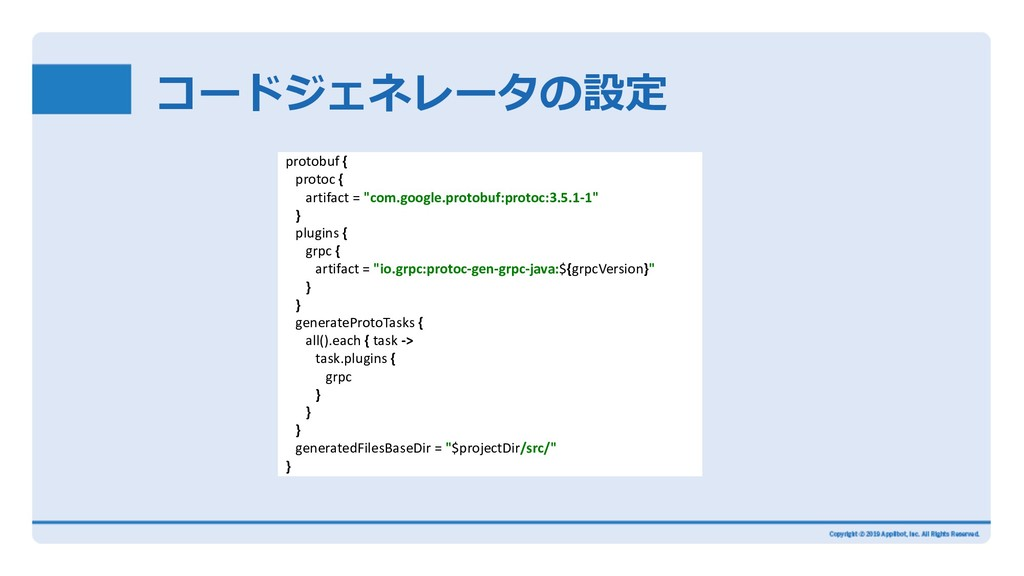 """コードジェネレータの設定 protobuf { protoc { artifact = """"co..."""