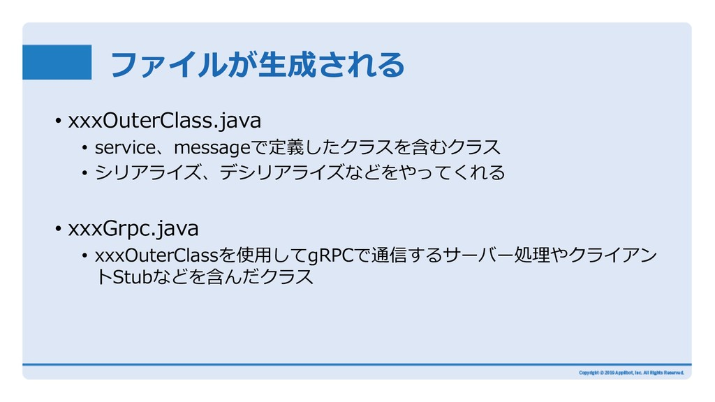 ファイルが⽣成される • xxxOuterClass.java • service、messa...
