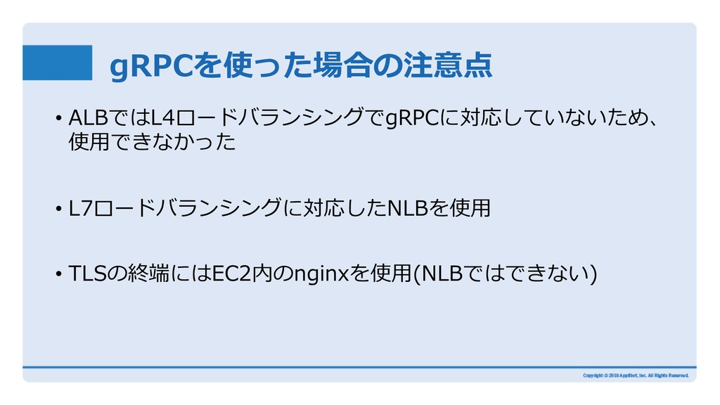 gRPCを使った場合の注意点 • ALBではL4ロードバランシングでgRPCに対応していないた...