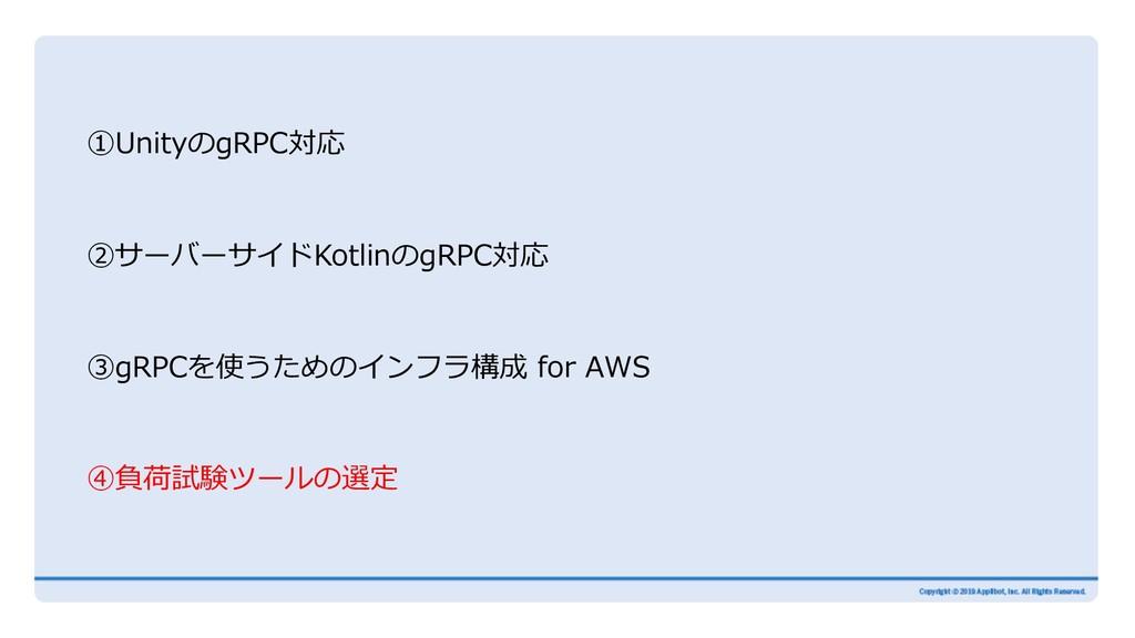 ①UnityのgRPC対応 ②サーバーサイドKotlinのgRPC対応 ③gRPCを使うための...