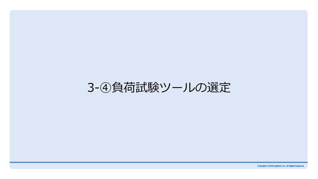 3-④負荷試験ツールの選定