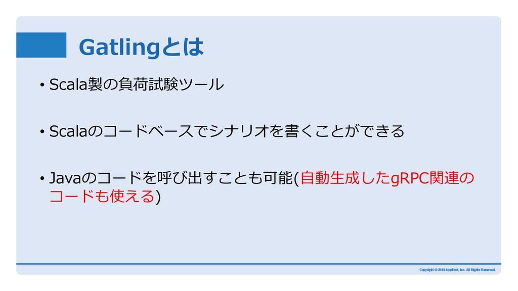 Gatlingとは • Scala製の負荷試験ツール • Scalaのコードベースでシナリオを...