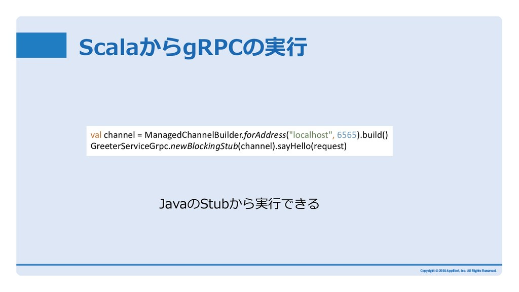 ScalaからgRPCの実⾏ val channel = ManagedChannelBuil...
