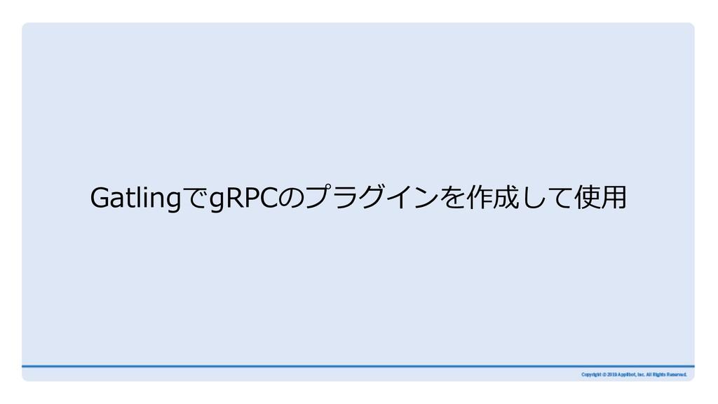 GatlingでgRPCのプラグインを作成して使⽤
