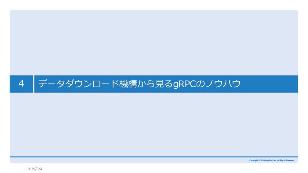 2019/9/4 データダウンロード機構から⾒るgRPCのノウハウ 4