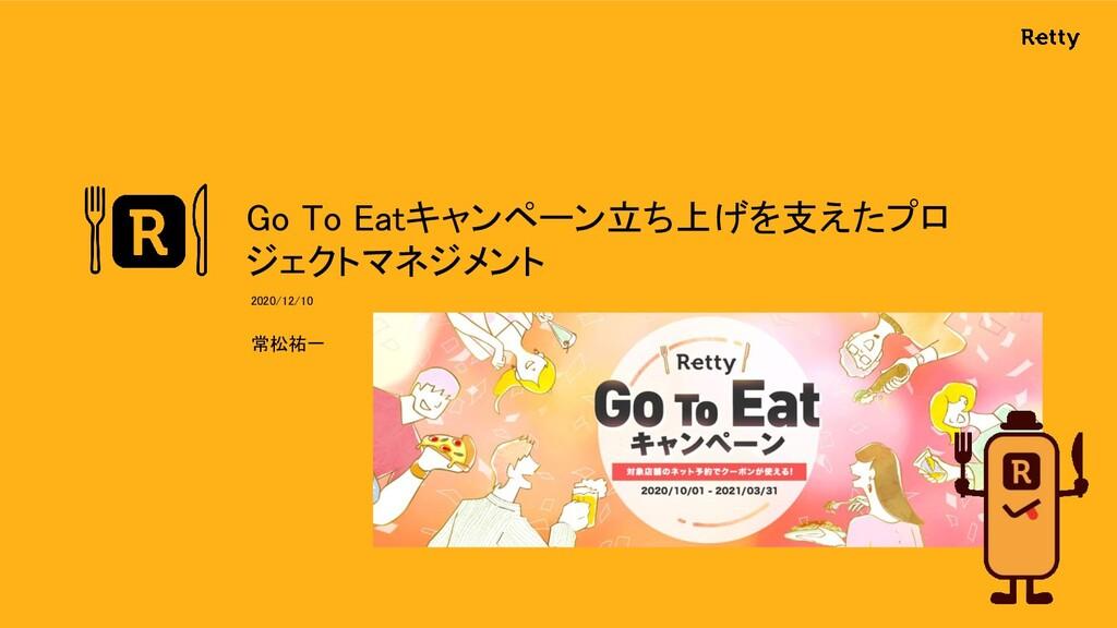 Go To Eatキャンペーン立ち上げを支えたプロ ジェクトマネジメント 常松祐一 202...