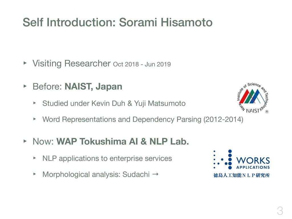 Self Introduction: Sorami Hisamoto ‣ Visiting R...