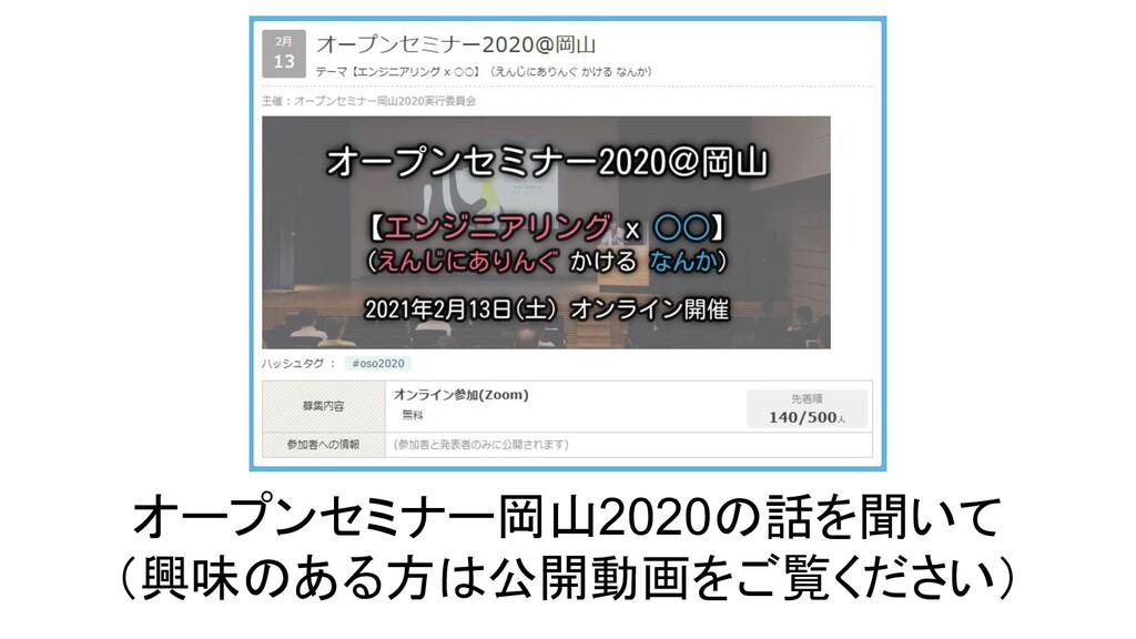 オープンセミナー岡山2020の話を聞いて (興味のある方は公開動画をご覧ください)