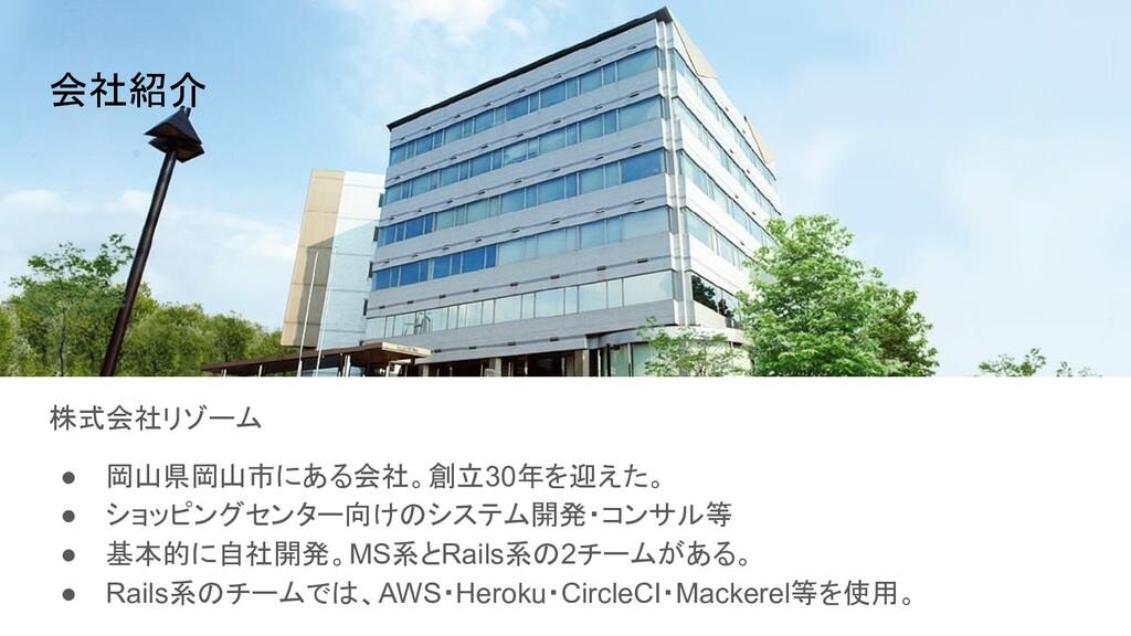 会社紹介 株式会社リゾーム ● 岡山県岡山市にある会社。創立30年を迎えた。 ● ショッピング...