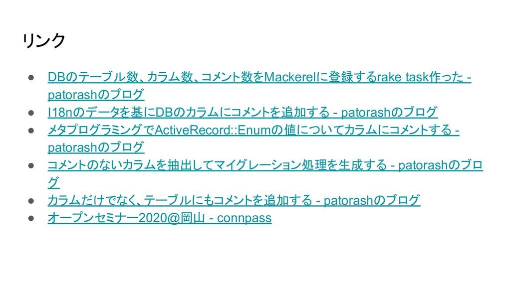 リンク ● DBのテーブル数、カラム数、コメント数をMackerelに登録するrake tas...