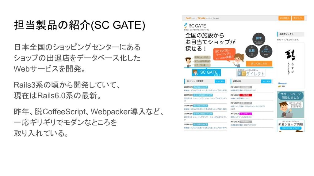 担当製品の紹介(SC GATE) 日本全国のショッピングセンターにある ショップの出退店をデー...
