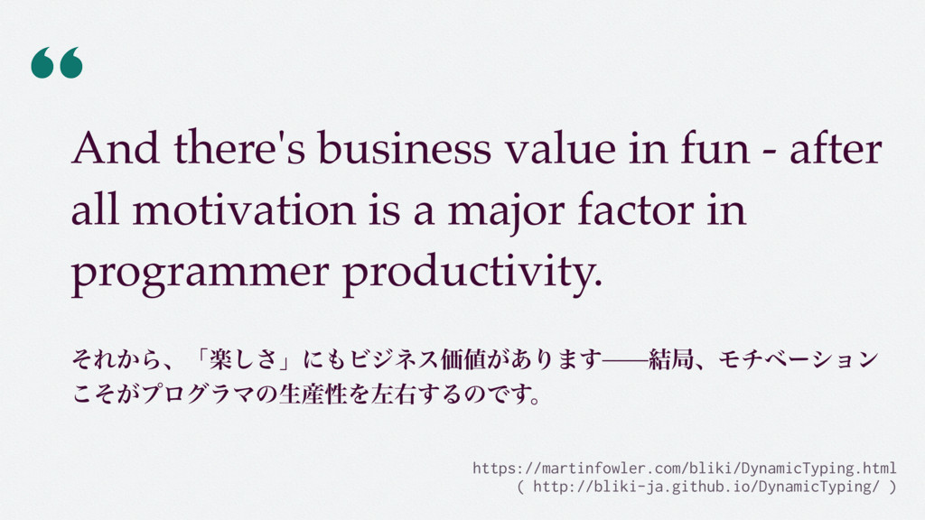 """ And there's business value in fun - after all..."