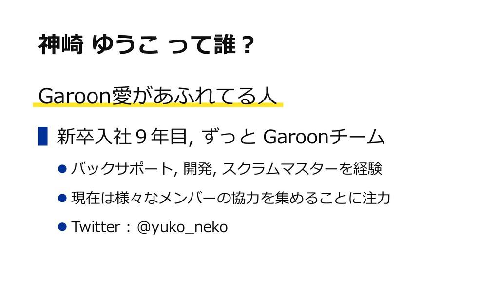 神崎 ゆうこ って誰︖ Garoon愛があふれてる⼈ ▌新卒⼊社9年⽬, ずっと Garoon...