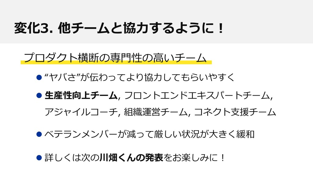 """変化3. 他チームと協⼒するように︕ プロダクト横断の専⾨性の⾼いチーム l """"ヤバさ""""が伝わ..."""
