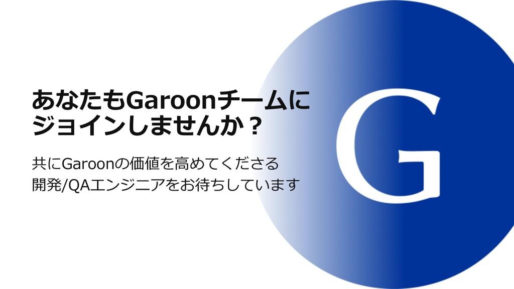 あなたもGaroonチームに ジョインしませんか︖ 共にGaroonの価値を⾼めてくださる 開...