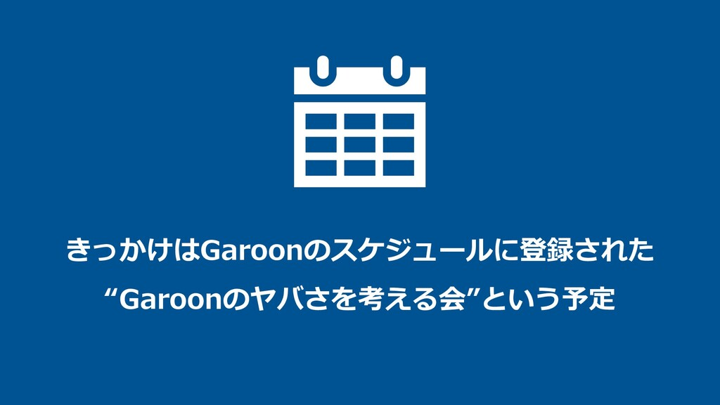 """きっかけはGaroonのスケジュールに登録された """"Garoonのヤバさを考える会""""という予定"""