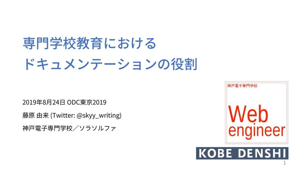 専⾨学校教育における ドキュメンテーションの役割 2019年8⽉24⽇ ODC東京2019 藤...
