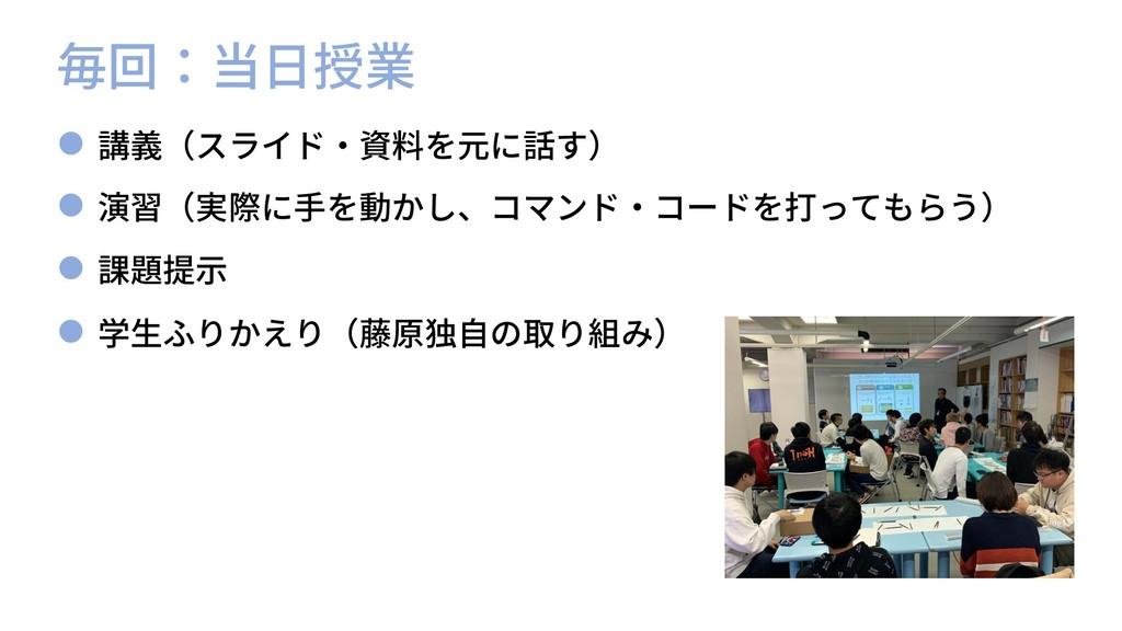 毎回:当⽇授業 l 講義(スライド・資料を元に話す) l 演習(実際に⼿を動かし、コマンド・コ...