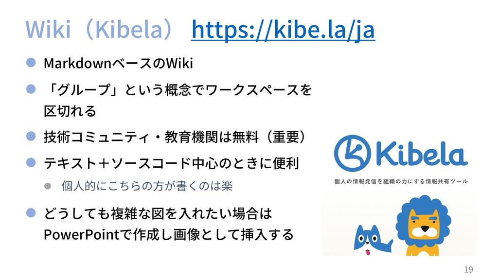 Wiki(Kibela) https://kibe.la/ja l MarkdownベースのW...