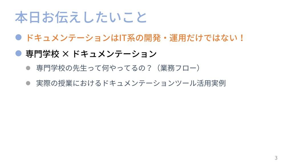 本⽇お伝えしたいこと l ドキュメンテーションはIT系の開発・運⽤だけではない! l 専⾨学校...