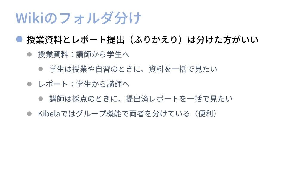 Wikiのフォルダ分け l 授業資料とレポート提出(ふりかえり)は分けた⽅がいい l 授業資料...