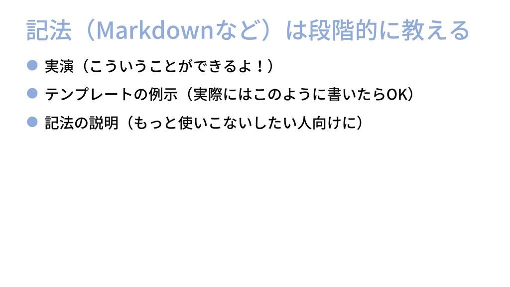記法(Markdownなど)は段階的に教える l 実演(こういうことができるよ!) l テンプ...