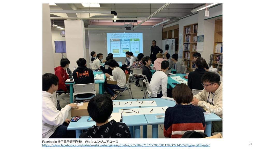 5 Facebook: 神⼾電⼦専⾨学校 Webエンジニアコース https://www.fa...