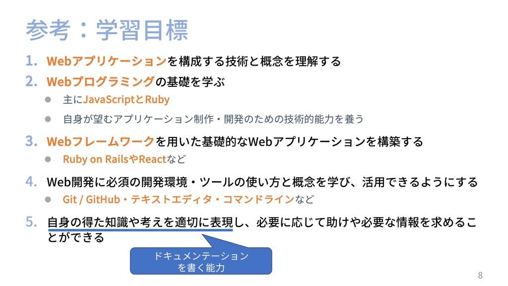 参考:学習⽬標 1. Webアプリケーションを構成する技術と概念を理解する 2. Webプログ...