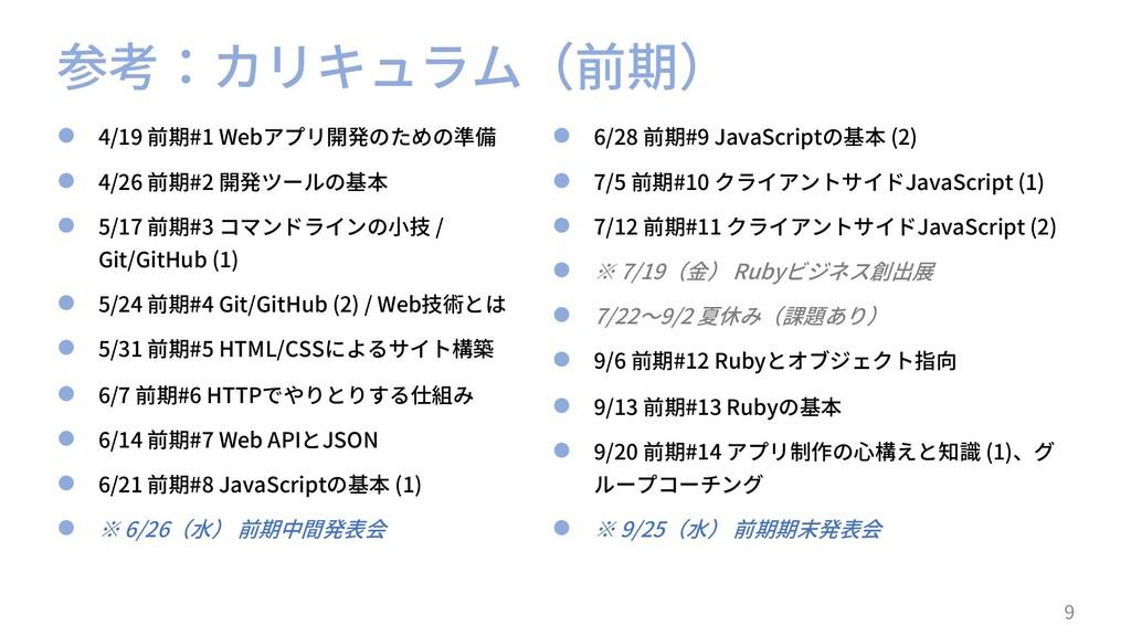 参考:カリキュラム(前期) l 4/19 前期#1 Webアプリ開発のための準備 l 4/26...