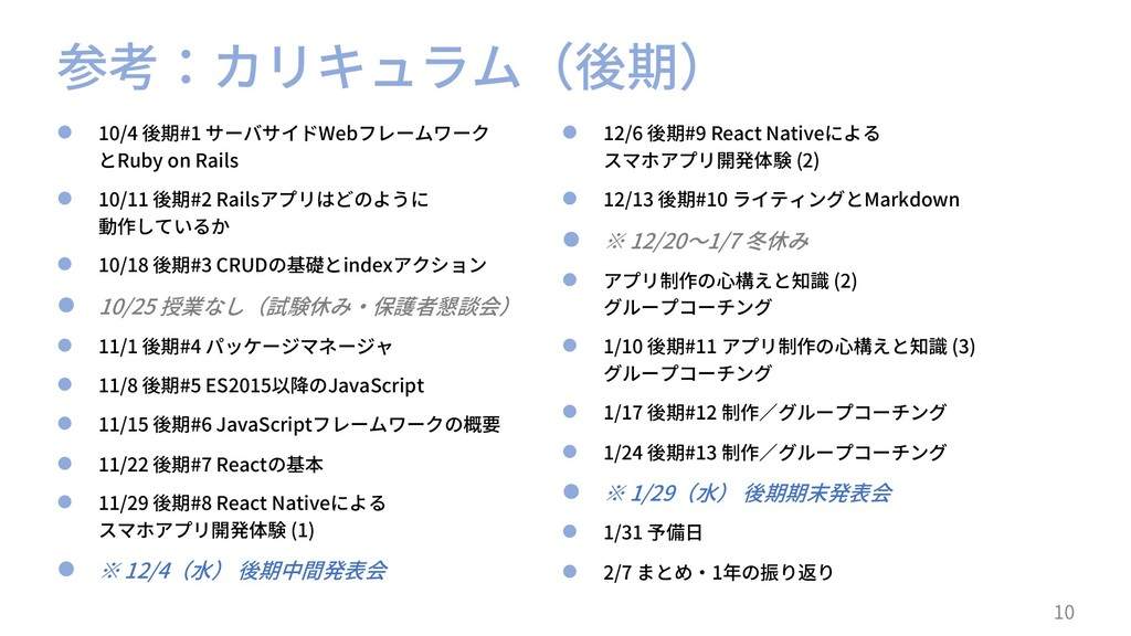 参考:カリキュラム(後期) l 10/4 後期#1 サーバサイドWebフレームワーク とRub...