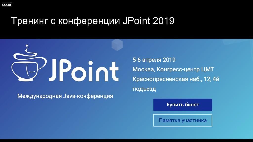 Тренинг с конференции JPoint 2019 securi