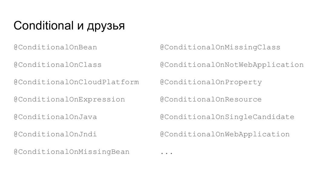 Conditional и друзья @ConditionalOnBean @Condit...