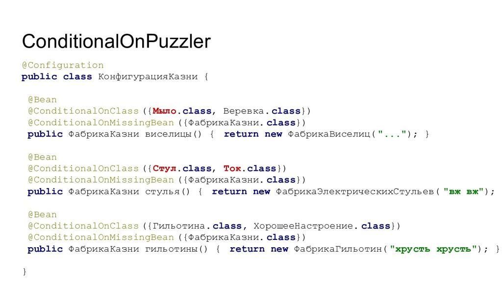 ConditionalOnPuzzler @Configuration public clas...