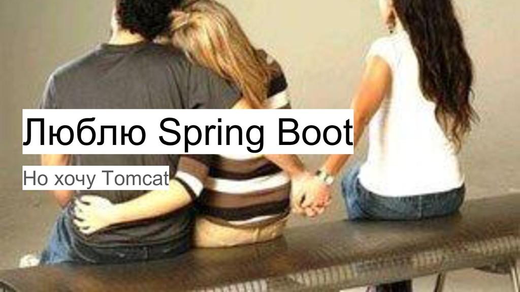 Люблю Spring Boot Но хочу Tomcat