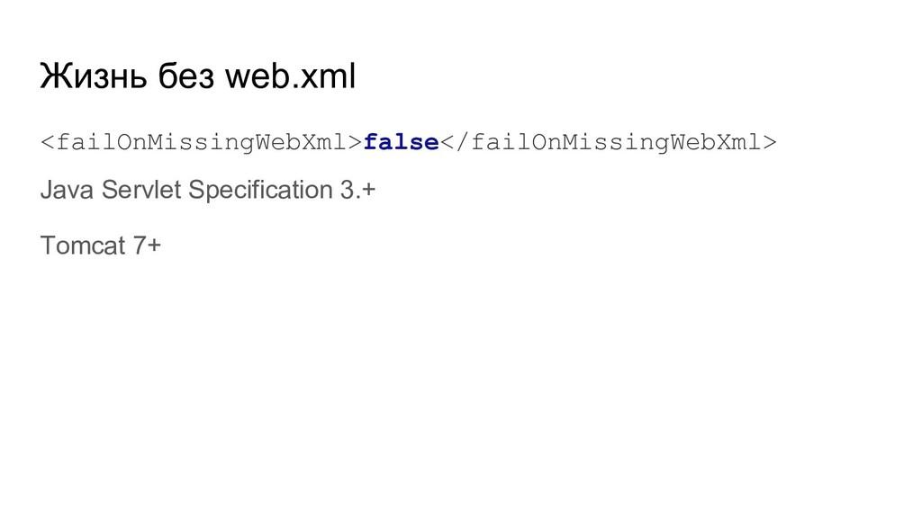 Жизнь без web.xml <failOnMissingWebXml>false</f...