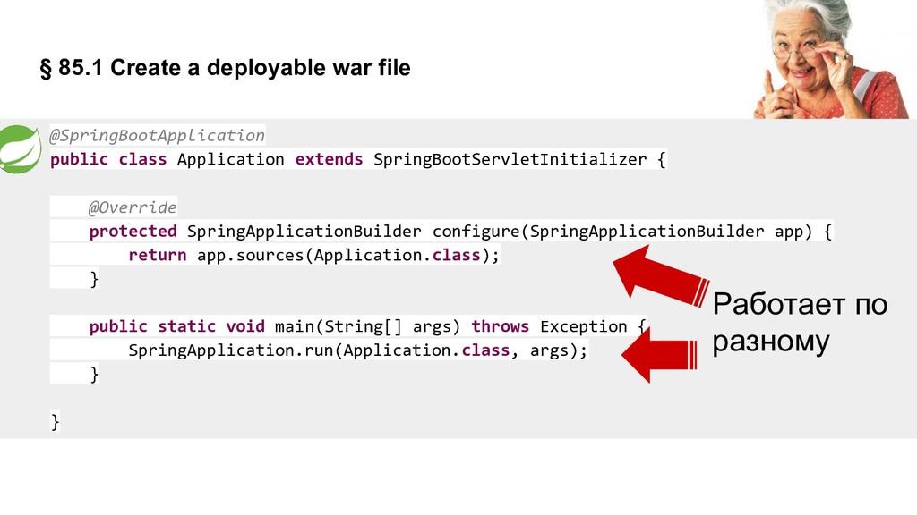 § 85.1 Create a deployable war file @SpringBoot...