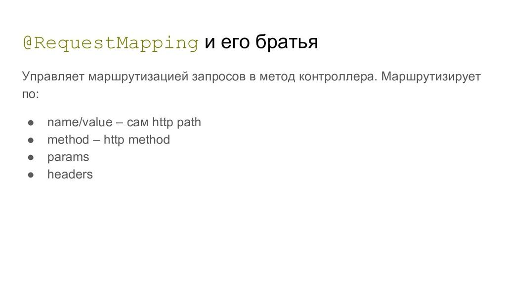 @RequestMapping и его братья Управляет маршрути...