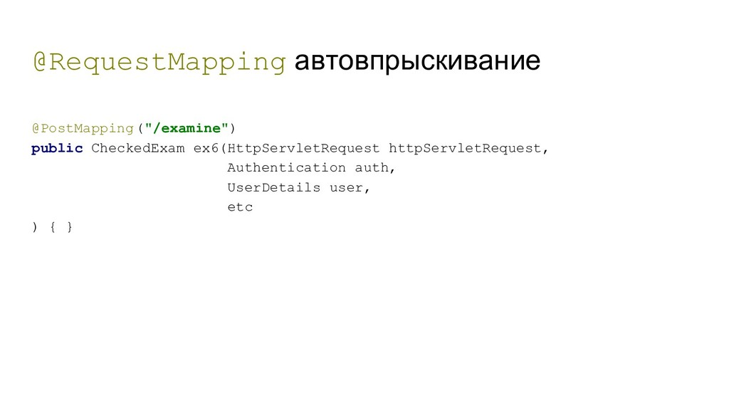 "@RequestMapping автовпрыскивание @PostMapping(""..."