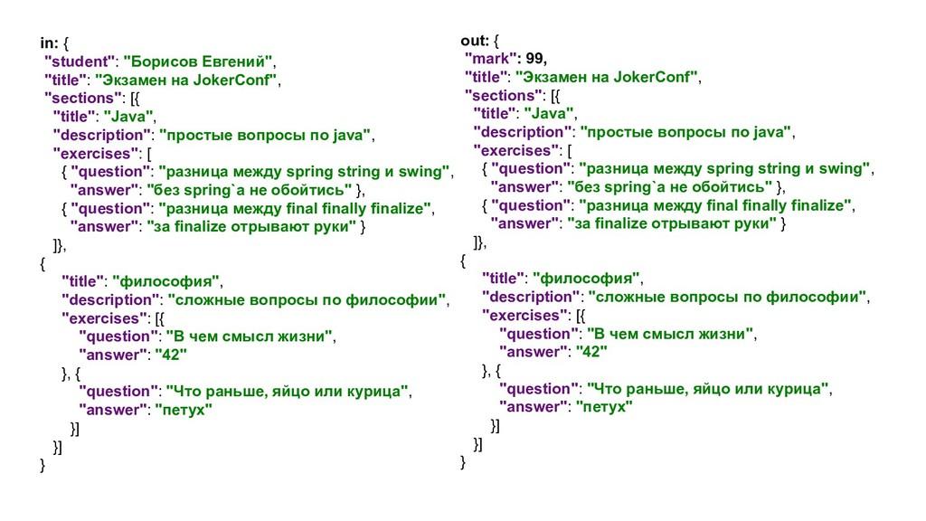 "in: { ""student"": ""Борисов Евгений"", ""title"": ""Э..."