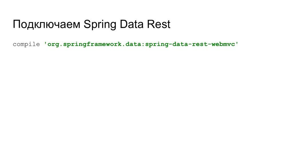 compile 'org.springframework.data:spring-data-r...