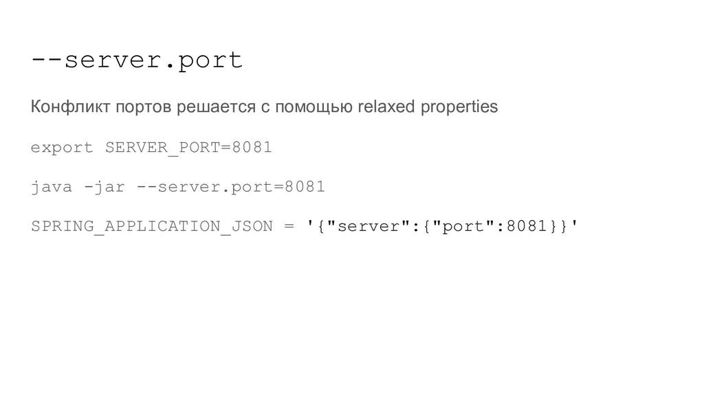 --server.port Конфликт портов решается с помощь...